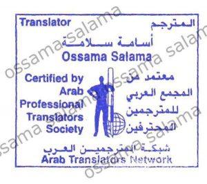 Traduzioni giurate italiano arabo
