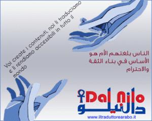Localizzazione in arabo dei siti web e software, traduzioni arabo, traduzione italiano arabo, traduzione all'arabo, traduttore arabo, traduzioni italiano arabo.